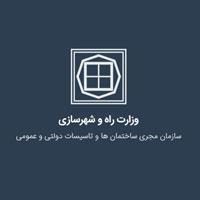 سازمان مجری ساختمان ها و تاسیسات دولتی و عمومی